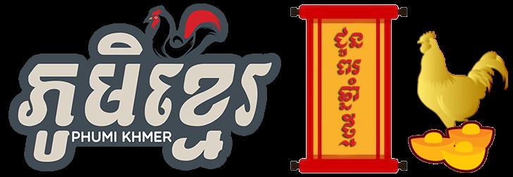 Kolab Khmer